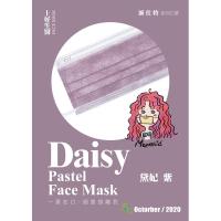 上好醫療雙鋼印防護平面口罩 黛妃紫 50入台灣製造 有字號 MIT 鋼印 三層防護