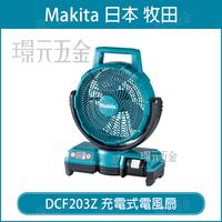 MAKITA 牧田 DCF203Z 充電式電風扇 DCF203 18V 充電 電動 電風扇 風扇 充電風扇 充電 插電  空機【璟元五金】