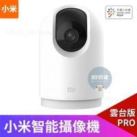 小米智能攝像機雲台版2K Pro 國際版 小米攝像機雲台版 小米監視器雲台版PRO 米家監視器 攝影機【點數2%送】