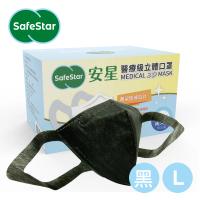 【安星】醫療級3D立體口罩 黑色50入盒裝 L