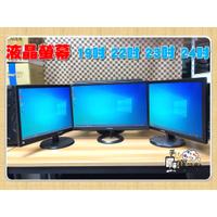 【手機寶藏點】19吋 22吋 23吋 24吋 LCD 電腦液晶螢幕 功能正常 二手 ASUS VIEWSONIC等各大廠