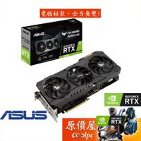 ASUS華碩 TUF-RTX3080TI-O12G-GAMING 29.99cm/顯示卡/原價屋【鎖算力版本】