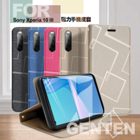 【GENTEN】for Sony Xperia 10 III 極簡立方磁力手機皮套
