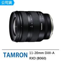 【Tamron】11-20mm F2.8 DiIII A RXD 騰龍 B060 For Sony E接環(公司貨)