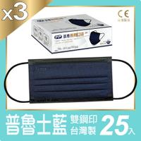 【普惠醫工】成人防疫醫用口罩-普魯士藍 (25片/盒)共3盒