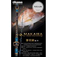 【釣魚大師 Fm】Okuma寶熊🚢 MAKAIRA 麥坎納 船釣竿- 400號/550號-210