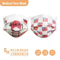 【預購】上好生醫|成人|兩件組|台日友好|富士山30入+台灣國旗50入|醫療防護口罩