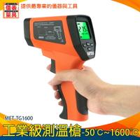 【儀表量具】紅外線測溫槍 紅外線溫度計 溫度槍 雷射測溫槍 -50~1600℃電子溫度計 非接觸式 MET-TG1600