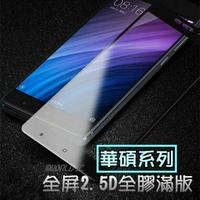 滿版【全膠】華碩 Zenfone4 Selfie Max Pro Plus ZB570TL ZB602KL  ZE554KL ZD552KL 玻璃貼 9H 鋼化膜 前保護貼