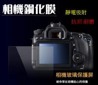 ◎相機專家◎ 相機鋼化膜 Sony A7C A7R4 A73 A7R3 A7R IV RX10 RX100 RX1 鋼化貼 硬式 相機保護貼 螢幕貼 水晶貼