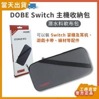 【現貨 當日出貨】工廠直營 官方正品 DOBE Switch 主機收納包 NS海綿軟包 拉練潛水料軟包 配件 遊戲收納包