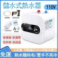 免運 電熱水器 110v 即熱電能熱水器 瞬間電熱水器 儲水式熱水器 家用小廚寶電熱水寶即 速熱式小型電熱水器h5259