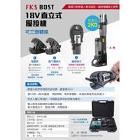 【花蓮源利】FKSBOST充電式18V輕巧型不鏽鋼水管壓接機 壓接機 壓管機 剪刀式 可加購電纜剪 端子壓接頭