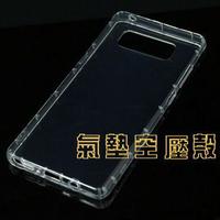 【氣墊空壓殼】三星 Samsung Galaxy Note 8 SM-N950F 防摔氣囊輕薄保護殼/防護殼手機背蓋