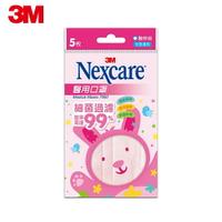 【超取299免運】3M Nexcare兒童醫用口罩-粉紅-5片裝 雙鋼印醫療口罩※每筆限購10包★3M 開學季 ★299起免運