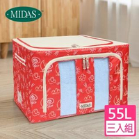 【購得樂】雙開式百納箱55L三件組(收納箱 / 整理箱 / 置物箱)
