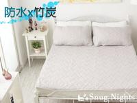 平單式防水竹炭保潔墊(單人/雙人/加大/特大)|枕墊| 除臭|床包組|超取限2件|台灣製