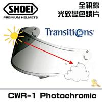 任我行騎士部品 SHOEI CWR-1 Photochromic 原廠 全視線 光致 變色鏡片 墨片 鏡片 正廠 配件 現貨