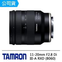 【Tamron】11-20mm F2.8 DI III-A RXD(B060 公司貨)
