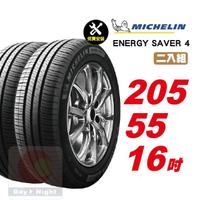 【Michelin 米其林】SAVER4  省油耐磨輪胎205/55-16-2入組