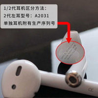 單只耳機蘋果airpods左耳右耳單耳蘋果無線藍牙耳機一代補 配