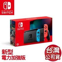 【Nintendo 任天堂】預購8/2出貨★ Switch新型續航力加強版主機 電光紅&電光藍 台灣公司貨