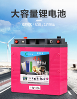 凱美威鋰電池12v大容量60a100ah200AH蓄電瓶超輕聚合物動力鋰電瓶