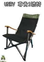 【野道家】UNRV 尊貴1號椅 露營椅 折疊椅 休閒椅 EA0048