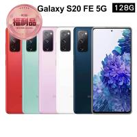 【SAMSUNG 三星】福利品 Galaxy S20 FE 5G 128GB
