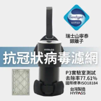 【HYPASS海帕斯】防疫抗菌 二代空氣瓶子輕裝組 限量贈濾網(N95口罩等級濾材 過濾PM2.5 車用清淨機)