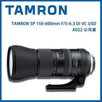 【Tamron】SP 150-600mm F/5-6.3 Di VC USD G2 A022 騰龍 長焦 鏡頭 公司貨