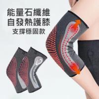【健康生活】石墨烯能量石自發熱護膝(自發熱熱敷/支撐防滑/4種尺寸/保護膝蓋)
