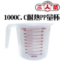 【三箭牌】量杯1000ml(TR-1000C)