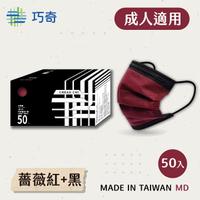 【巧奇】成人醫用口罩 50片入 撞色系列-【薔薇紅+黑】