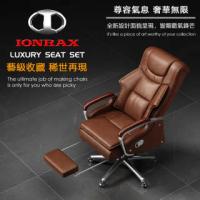 【IONRAX】LUXURY SEAT SET 琥珀色(坐/躺兩用 辦公椅 電腦椅)
