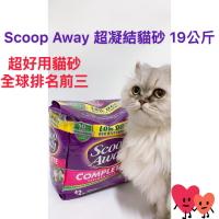 現貨 一次限購一包 好市多 Scoop Away 超凝結貓砂 19公斤 超強凝結力 貓砂