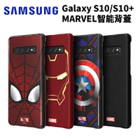 ( 刷指定卡享10%回饋 )三星 SAMSUNG S10/S10+ MARVEL 超級英雄智能保護殼