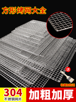燒烤網 304不鏽鋼燒烤網長方形電烤箱用烤肉網格架燒烤篦子鐵絲網濾油架【WY6100】