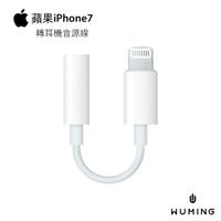 蘋果 原廠品質 iPhone 13 Pro Max i13 XR XS i13mini Lightning 轉 3.5mm 耳機 音源線 轉接線 『無名』 M03116