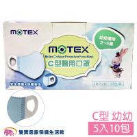 摩戴舒 MOTEX C型醫用口罩 1盒10包 每包5入幼童口罩 耳掛式口罩 幼幼口罩 兒童立體口罩C型口罩兒童口罩