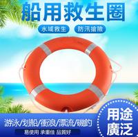 【台灣現貨】  救生圈  2.5kg  塑料船用救生圈 聚乙烯復合救生圈 船检救生圈2.5kg  夏季必備