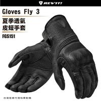 【柏霖總代理】現貨!! 62折!荷蘭 REVIT Gloves Fly 3 FGS151 夏季透氣皮短手套