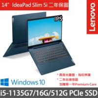 【Lenovo】IdeaPad Slim 5i 82FE00Y4TW 14吋輕薄筆電(i5-1135G7/16G/512G SSD/Win10/二年保)