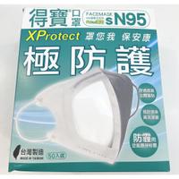 台灣N95醫療口罩 抽取式50s/盒 立體白色成人