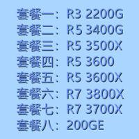 裝機精選~AMD銳龍RYZEN R3 3100 R5 3500X 3600 5600X R7 3700X 3800X C