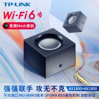 TP-LINK雙頻無線千兆端口家用穿墻tp高速wifi 5G穿墻路由XDR1850