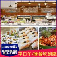 【YOUBON】台北六福萬怡酒店敘日餐廳自助式午或晚餐券(假日+200)