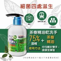 茶樹/柑橘精油抗菌乾洗手液 300ml 75%酒精 30秒速乾型 台灣製 抑菌防疫熱銷