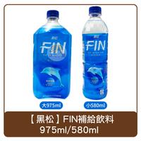 台灣 黑松 fin 運動補給飲料 975ml/580ml 運動 機能