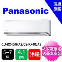 【Panasonic 國際牌】6-7坪頂級旗艦型變頻冷暖分離式冷氣(CU-RX40GHA2/CS-RX40GA2)